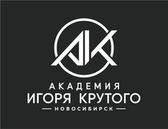 Академия популярной музыки Игоря Крутого. Новосибирск
