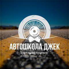 Автошкола Джек Абакан