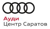 Ауди Центр Саратов