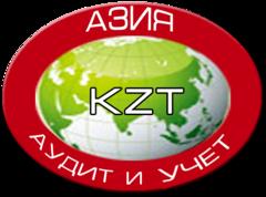 ТОО Аудит и Учет KZT