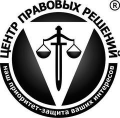 Центр правовых решений