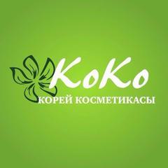 КоКо Корейская косметика