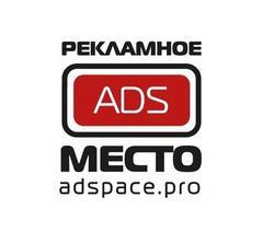 Рекламное Место