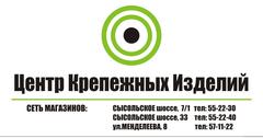 Центр Крепежных Изделий