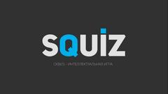 Squiz. Интеллектуальная игра