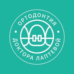 Ортодонтическая клиника доктора Лаптевой