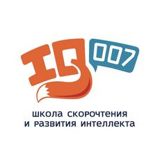 Школа скорочтения и развития интеллекта IQ007 (ИП Чернеев Сергей Олегович)