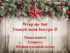 Wrap me fast (ИП Кузнецов Алексей Евгеньевич)