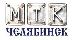 МТК-Челябинск