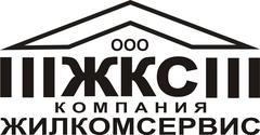 Компания «Жилкомсервис»