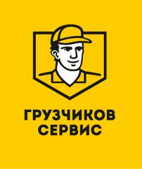 Грузчиков-Сервис Калуга