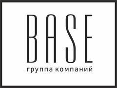 Группа компаний BASE