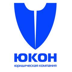 Юридическая компания ЮКОН