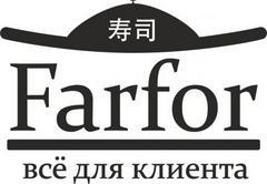 Доставка суши и пиццы Фарфор