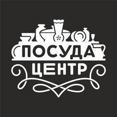 Посуда-Центр
