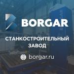 Станкозавод Боргар