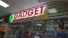 GADGET