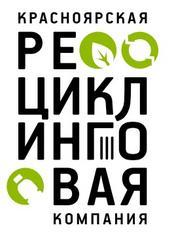Красноярская рециклинговая компания