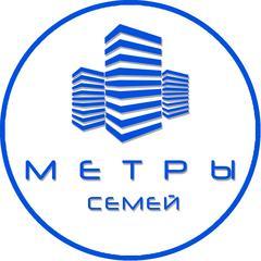 Метры Семей