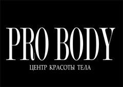 PRO BODY