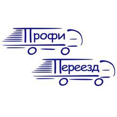 ПрофиПереезд