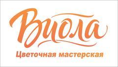 Сеть цветочных магазинов Виола (Черненко С.В.)