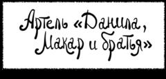 Артель Данила, Макар и братья