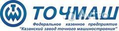 ФКП Казанский завод точного машиностроения