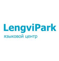 ЛенгвиПарк - LengviPark