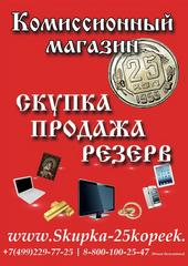Комиссионный Магазин 25 Копеек