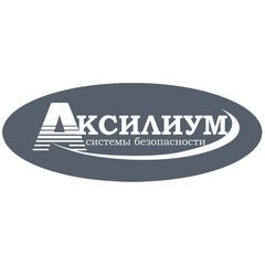 Аксилиум