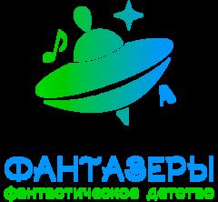 Детский центр Фантазеры