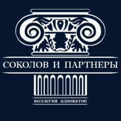 Коллегия адвокатов г. Москвы Соколов и партнеры