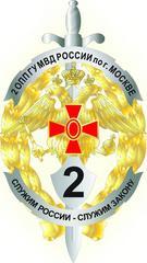 2 оперативный полк полиции ГУ МВД РОССИИ по г. Москве