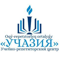 Учебно-репетиторский центр Учазия