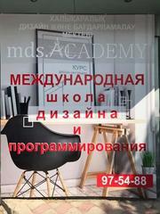 Международная школа дизайна и проектирования