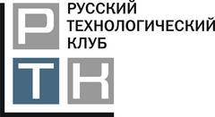 Русский Технологический Клуб