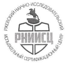 НП Ржевский научно-исследовательский испытательный сертификационный центр