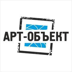АРТ-ОБЪЕКТ