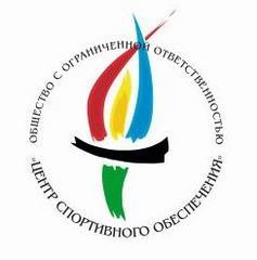 Центр спортивного обеспечения Олимпийский огонь