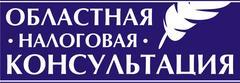 Областная налоговая консультация
