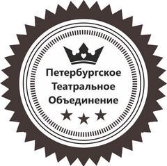 Петербургское Театральное Объединение