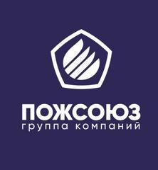 Группа компаний ПожСоюз