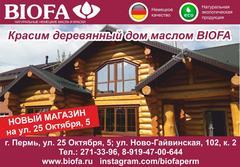 Биофа-Пермь (ИП Ивонина Екатерина Александровна)