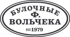 Булочные Ф.Вольчека
