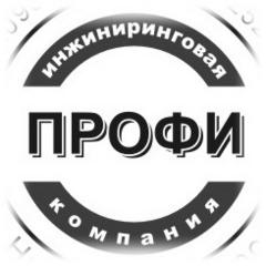 Инжиниринговая компания Профи