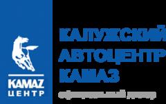 Калужский автоцентр КАМАЗ