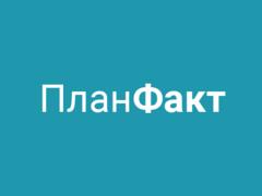 ПланФакт