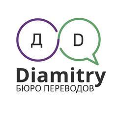 Бюро переводов Диамитрий