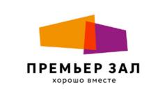 Сеть кинотеатров Премьер-Зал
